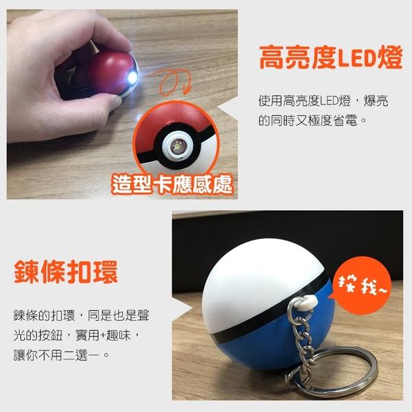 精靈球造型卡 聲光鑰匙圈 寶可夢 神奇寶貝