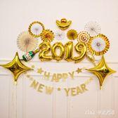 新年裝飾 2019新年元旦氣球新年快樂裝飾套餐布置鋁膜氣球元旦 nm17900【Pink中大尺碼】