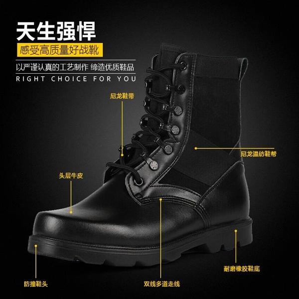 戰術鞋 軍靴男特種兵中幫皮靴防爆靴沙漠靴男靴軍鞋作戰靴飛行靴保安鞋 歐歐