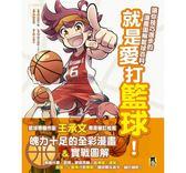就是愛打籃球!讓你技巧進步的漫畫圖解籃球百科 小熊 (購潮8)
