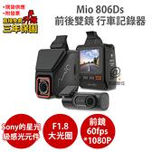 Mio 806Ds【送128G+索浪 3孔 1USB+拭鏡布+防疫棒+漁夫帽】Sony Starvis星光夜視 前後雙鏡 行車記錄器