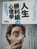 【書寶二手書T1/心理_LHB】人生勝利組的心理學-東大精神分析醫師教你看穿職場與人生_和田秀樹