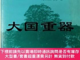 二手書博民逛書店綠の計畫罕見都市公園と自然公園Y255929 福冨 久夫/他 編 地球社 出版1985