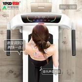 跑步機易跑跑步機家用款女小型迷你折疊超靜音減震室內神器健身器材DF 維多 免運