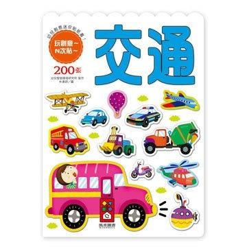 【風車】交通 - 幼兒創意迷你貼紙書【玩貼紙遊戲、玩出創意,刺激孩子的想像力與創造力】