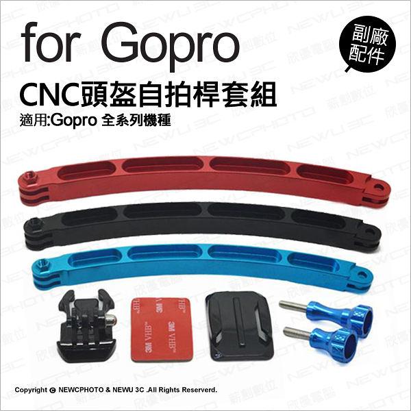 GoPro 專用副廠配件 CNC 鋁合金 頭盔自拍桿套組 頭盔 彎形自拍桿 單杆 Gopro配件 【刷卡】 薪創