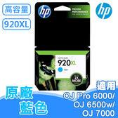 HP 920 XL 原廠高容量墨水匣 藍色 (OJ E609n/E609a/E709a/E710n/E709n/E710n) CD972AA