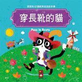 穿長靴的貓:寶寶的12個經典童話故事(10)