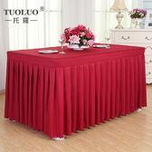 定做會議桌布冷餐飲桌裙簽到台裙展會活動辦公桌罩米白色桌布桌套 樂活生活館