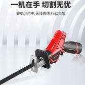 電鋸 家用鋰電馬刀鋸往復鋸小型充電式電鋸手持充電電鋸戶外 喵可可