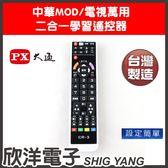 PX大通 中華電信MOD+TV學習二合一遙控器(CR-3)