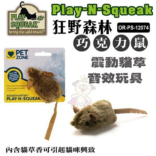 *King Wang*PLAY-N-SQUEAK 狂野森林貓草音效玩具系列【OR-PS-12074巧克力老鼠】