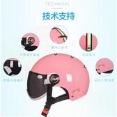 AK摩托車頭盔男女四季半盔覆式電動機車安全帽可愛輕便夏季防曬