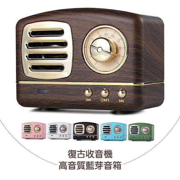W3復古收音機藍芽喇叭 重低音音箱 小喇叭 高清音效 隨插即播 USB充電 造型喇叭