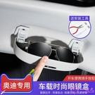 奧迪A4L/A6L/Q5L/A3/A7/Q2L/Q3/Q5/Q7專用車載內眼鏡盒夾無損安裝