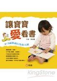 讓寶寶愛看書:0~3歲閱讀行為放大鏡