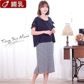 *桐心媽咪.孕婦裝*【CV9045】兩件式條紋哺乳洋裝-2色