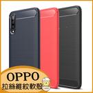 (附掛繩)碳纖維紋拉絲 OPPO AX7 AX7 Pro手機殼A5 2020 A9 2020防刮殼 OPPOA3  Reno2Z 全包邊軟殼  矽膠保護套