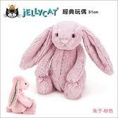 ✿蟲寶寶✿【英國Jellycat】最柔軟的安撫娃娃 經典兔子玩偶(31cm)  粉色