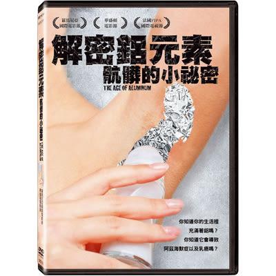解密鋁元素 骯髒的小祕密DVD