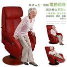 【Sun Pin】Hermann赫爾曼伯爵半厚牛皮電動起身椅(雙馬達)-深紅