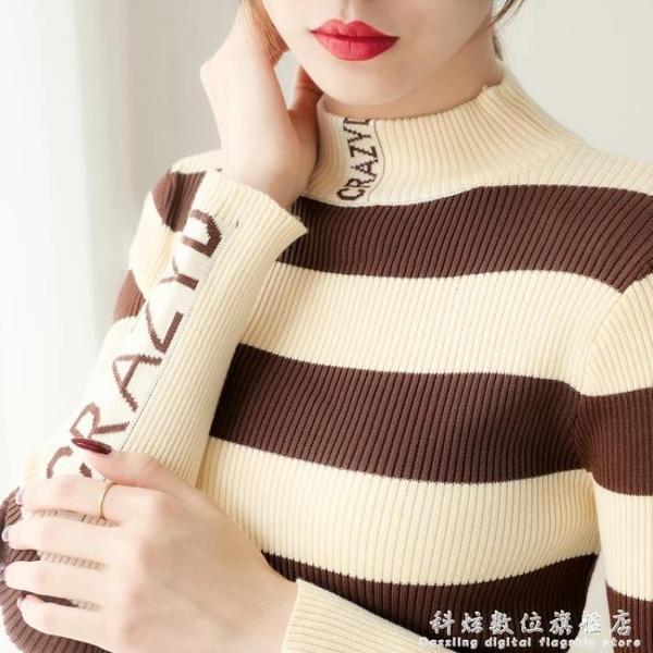 INS超火的針織衫女半高領上衣長袖字母毛衣打底衫女 秋冬新款 科炫數位