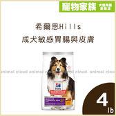 寵物家族-希爾思Hills-成犬敏感胃腸與皮膚4磅(1.81kg)
