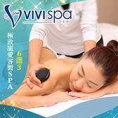 【全台多點】VIVISPA極致寵愛客製SPA六選三(3堂約150分鐘)
