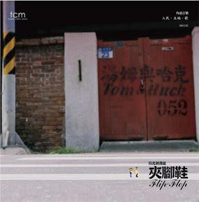 金曲獎2013  湯姆與哈克 夾腳鞋 CD  日光洄瀾篇 (音樂影片購)