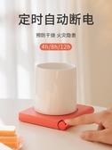 保溫墊自動保溫底座電熱牛奶創意送禮物品定自動加熱杯墊辦公室咖啡牛奶陶瓷水杯7月熱賣