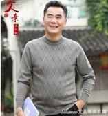 毛衣爸爸秋冬季毛衣中老人男士打底衫40-50歲冬裝保暖衣服中男裝 快速出貨