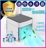 冷風機 USB迷你電風扇 冷風扇 水冷氣扇 製冷機 家用小型無葉風扇 移動式冷氣冷風機【現貨/直出】