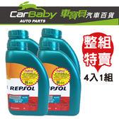 【車寶貝推薦】REPSOL 力豹仕 ELITE 5W40 賽車級 全合成潤滑油(四罐)