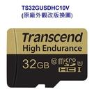 新風尚潮流 創見 高耐用記憶卡 【TS32GUSDHC10V】 32GB MLC MicroSD 行車紀錄器錄影專用 MicroSDHC SD Class 10
