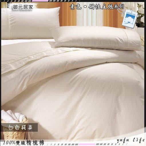 高級美國棉˙【薄被套+薄床包組】3.5*6.2尺(單人)素色混搭魅力『白色純真』/MIT【御元居家】