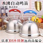 新年禮物- 304不銹鋼加厚鳴笛燒水壺4L5L大容量家用電磁爐煤氣燃氣通用水壺