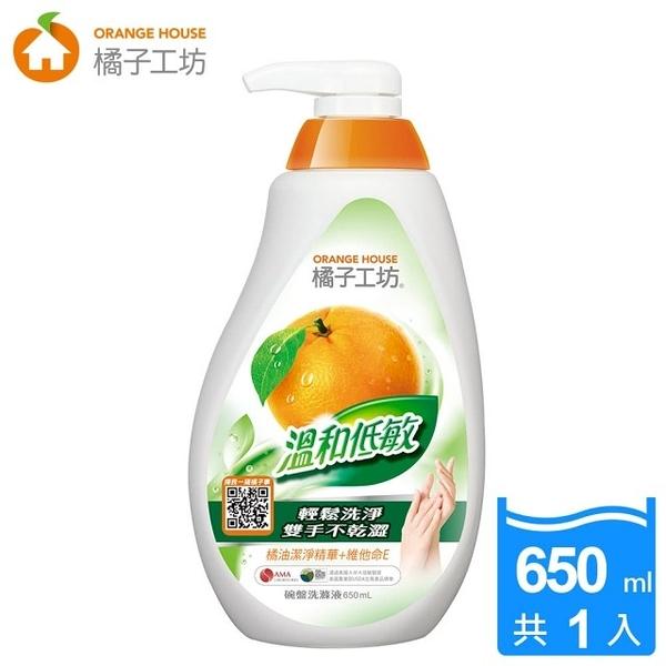 橘子工坊溫和護手碗盤洗滌液-大瓶裝650ML(橘子工坊洗碗精)~清洗奶瓶/碗盤均適宜