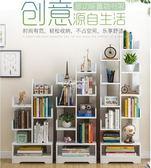 書櫃書架 簡易書架落地創意簡約現代書柜經濟型桌上置物架學生小書架省空間YYS 俏腳丫