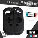 switch 手把 保護套 果凍套 矽膠套 保護殼 矽膠殼 控制器 止滑 防刮 耐磨 防髒 搖桿 膠套