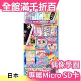 【小福部屋】日本 正版 偶像學園 AIKATSU 智慧手機 專屬Micro SD卡