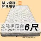 【嘉新名床】天然乳膠床《7公分/雙人加大...