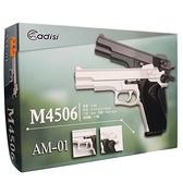 台灣製 空氣槍 AM-01 BB槍 M4506 (黑色)/一支入(促580) 加重型 手拉空氣槍 玩具槍-佳