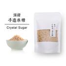 【沺甜】手造金冰糖(100g)