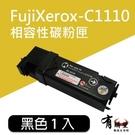 【有購豐】Fuji Xerox 富士全錄 CT201116 黑/藍/紅/黃色副廠相容碳粉匣|適用DocuPrint C1110/C1110b