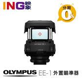 【6期0利率】Olympus EE-1 外置瞄準對焦器 (OM-D / E-PEN 系列均適用) 元佑公司貨