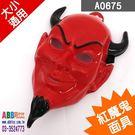 A0675★紅魔鬼面具#舞會面具面罩眼罩頭套眼鏡生日帽派對帽臉彩畫臉筆假髮髮圈髮夾