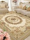 地毯 歐式客廳地毯茶幾毯加厚奢華美式沙發...