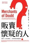 (二手書)販賣懷疑的人:從吸菸、DDT到全球暖化,一小群科學家如何掩蓋真相