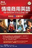 (二手書)情境商用英語初級篇(1):求職準備(1CD)