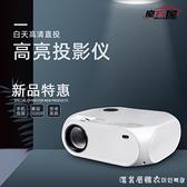 2020新款魔方屋1080p投影儀家用投影機wifi無線手機投牆高清智慧3D家庭影院4K教學 NMS漾美眉韓衣